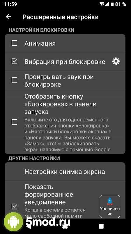 Screen Lock Pro.9p » Все для КПК и коммуникаторов на базе ОС Android
