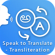 Speak to Translate/Transliteration :All Languages